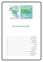 نظام اموزشی آمریکا.pdf