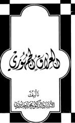 مجيد خدوري-العراق الجمهوري.pdf