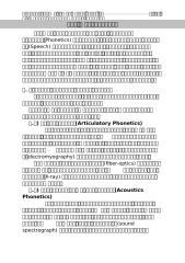 บทที่ ๓ เสียงในภาษา.docx