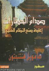 صامويل هنتنجتون - صدام الحضارات.pdf