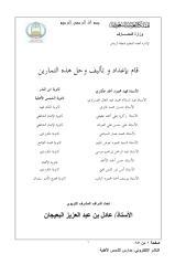 حلول تمارين رياضيات اول ثانوي.pdf