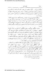 الله اکبر 2- دکتر روشنگر.pdf