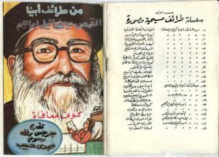 من طرائف ابينا القمص ميخائيل ابراهيم 1.pdf