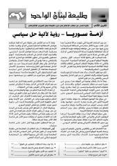 75 طليعة تشرين ثاني 2011.pdf