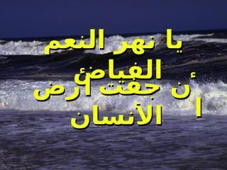 يا نهر النعم الفياض (2).pps