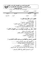 USHUL FIQH 3 AB.docx