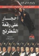كتاب  أحجار على رقعة الشطرنج لـ  وليام جاي كار ___