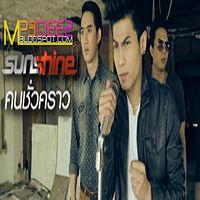 คนชั่วคราว - sunshine [ เพลงเต็ม ].mp3