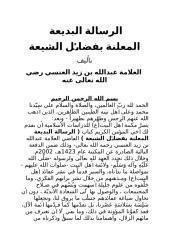 الرسالة البديعة المعلنة بفضائل الشيعة.docx