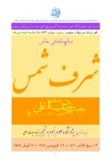 SHarafeSHams1430=1388.pdf