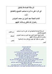 الرسالة الصادعة بالدليل في الرد على ما أورده صاحب التبديع والتضليل.pdf