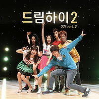 We Are The B - Dream High 2 OST.mp3