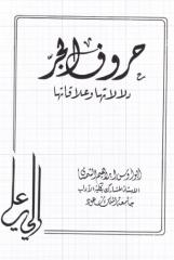 حروف الجر.pdf