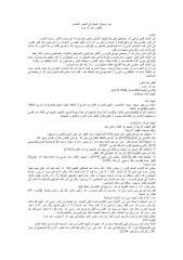 عبر وبصائر.pdf