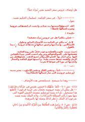 هل أوصاف عروس النشيد تعنى إمرأة حقاً؟.doc