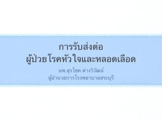 RefercardioNurse (นพ.สุาโชค ต่างวิวัฒน์).pdf