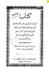 الخیرات الحسان عربی.pdf