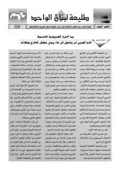 49 طليعة لبنان الواحد أيلول 2009 pdf.PDF