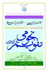 5 Zihajjeh 1428.pdf