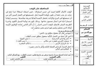 عربية 1.doc