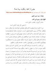 بهائی از کجا و چگونه پیدا شد - سید حسن کیائی - 175 ص .pdf