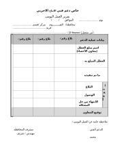 تقرير-العمل 1اليومي.doc-2.doc