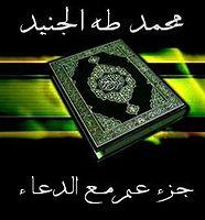 Surah al-Fajr.mp3