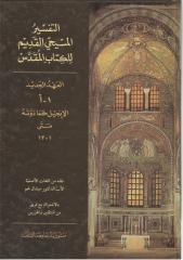 التفسير المسيحي القديم للكتاب المقدس - العهد الجديد 1 أ - الإنجيل كما دونه متى 1 إلى 13 - الأب الدكتور ميشال نجم.pdf