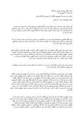 Mohsen_Sazegara_20090915.doc