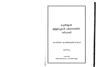 Quran_Ullappol_Pinnedinu_Madhab_Vylithara_Book.pdf