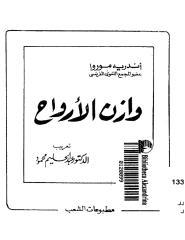 وازن الأرواح - أندريه موروا.pdf