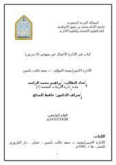 عرض ملخص ونقدي كتاب في الإدارة الأعمال لا يدرس الإدارة الاستراتيجية المؤلف سعد غالب ياسين الطالب إبراهيم محمد الراشد.doc