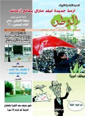 Al Watan 175.pdf