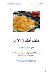 كتاب اطباق الارز.pdf