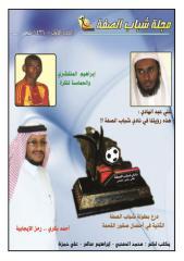 مجلة شباب الصفة - العدد الأول.pdf