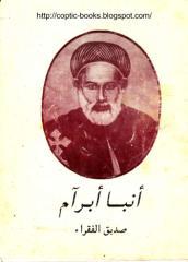 الانبا ابرام صديق httpcoptic-books.blogspot.com الفقراء.pdf