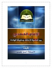 الإمام المهدي بين قطعية الإعتقاد وحقيقة الولادة  - ابن يحيى.pdf