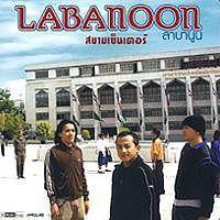 เท่าเดิม - Labanoon.mp3