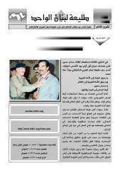 51 طليعة ت2 2009.pdf
