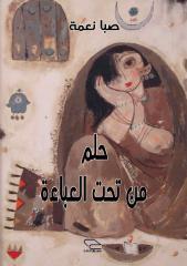 حلم من تحت العباءة (ثلاث قصص) - صبا نعمة.pdf
