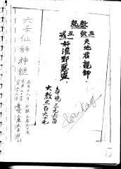 luc nham hoa vien phu thu 2[1].pdf.pdf