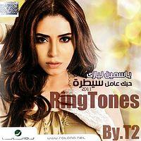 04.Yasmin Niazy - Nehayty Maak [2] - By.T2.mp3