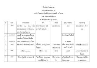 ตัวอย่างกำหนดการ.pdf