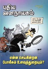 puja-nov-2012.pdf