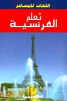 تعلم الفرنسية بدون معلمmeeeroo.pdf