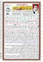 سند عمدة الأحكام عبد العظيم.pdf