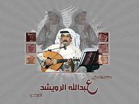 el7ub_towafeeg.mp3