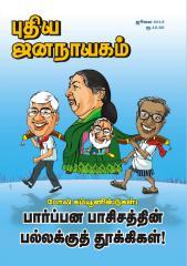puthiya-jananayagam-july-2013.pdf