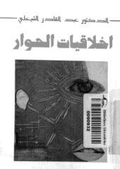 اخلاقيات الحوار.pdf