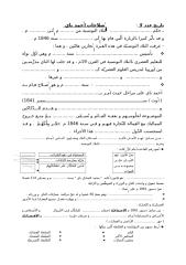 اصلاحات احمد باي.docx